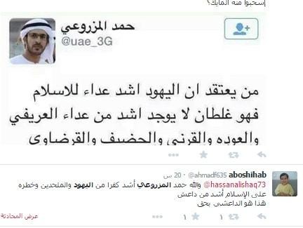 حمد المزروعي.bmp-002