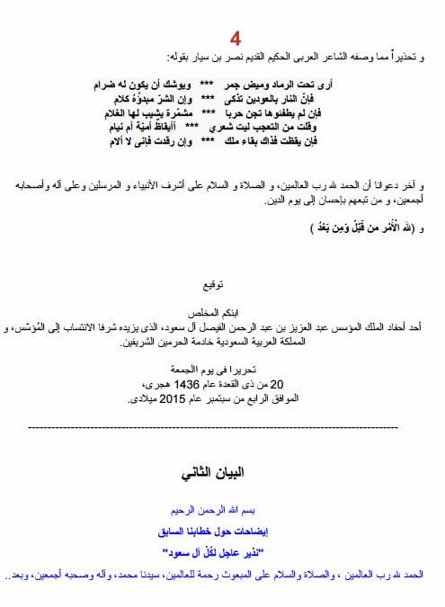 رسالة امير سعودي، نذير عاجل لكل آل سعود 495x675.bmp