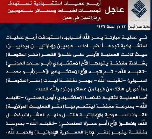 بيان داعش، اليمن، داعش 519x475.bmp
