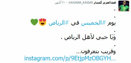 عبد العزيز الكسار، تغريدة الكسار 437x212.bmp