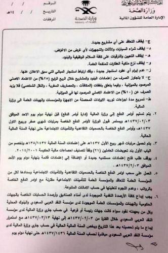 وثيقة سعودية، تقشفن وزارة الصحة السعودية 416x625.bmp