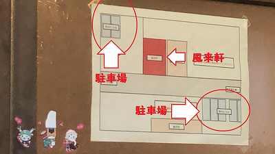 前橋・風来軒・駐車場案内図・群馬総社駅・47tvまさあきblog