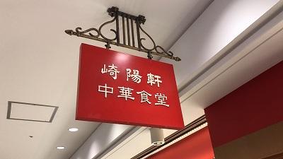 崎陽軒中華食堂