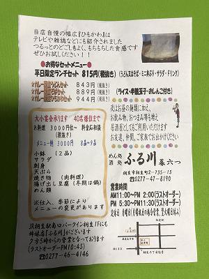 ふる川第二駐車場地図