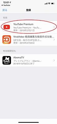 premium[iPhoneで解約]4