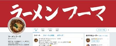 ラーメンフーマTwitter