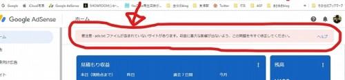 ads.texの警告文章