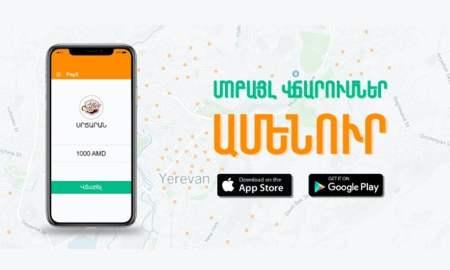Հայկական PayX համակարգը կօգնի մոբայլ վճարումներ կատարել