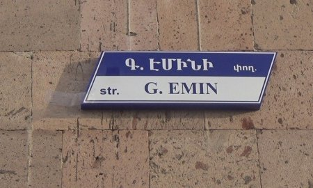Չարենցավանում Գևորգ Էմինի անունով փողոց է անվանակոչվել