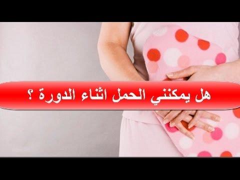 اعراض الحمل اثناء الدورة الشهرية اهم الاعراض اثناء الحمل خلال
