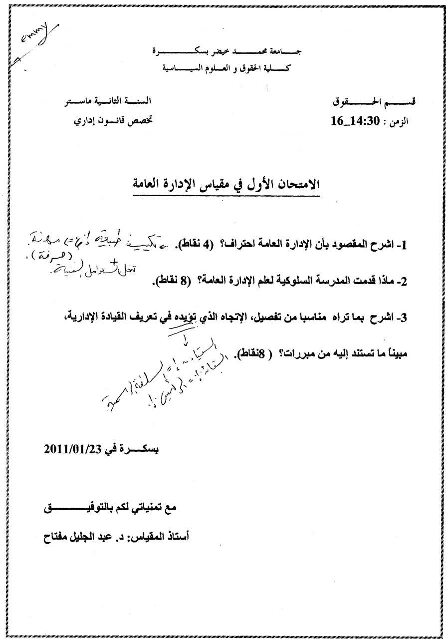 نموذج رسالة ادارية الى مدير الجامعة