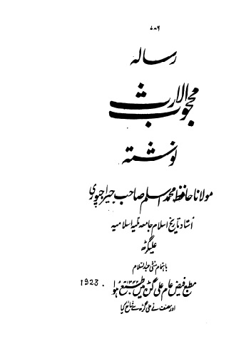 mehjoob-ul-irs