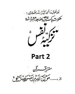 tazkia-e-nafs-molana-ameen-ahsan-islahi-doyem