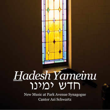 Hadesh Yameinu, New Music at Park Avenue Synagogue 2014