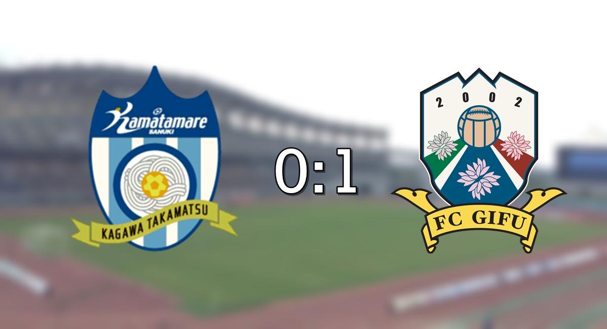 Kamatamare 0-1 Gifu