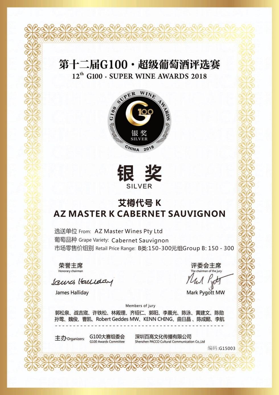 G15003 AZ Master wine.jpg