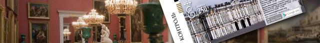 hermitage sanpietroburgo san pietroburgo guida museo ermitage saint petersburg museum russia visita guidata biglietti orari dove si trova chiuso aperto adulti ticket tickets gruppi group sito ufficiale official site open close tour