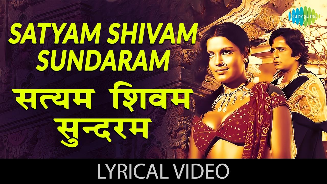Satyam Shivam Sundaram Lyrics in Hindi and English - Lata Mangeshkar, Satyam Shivam Sundaram (1978)