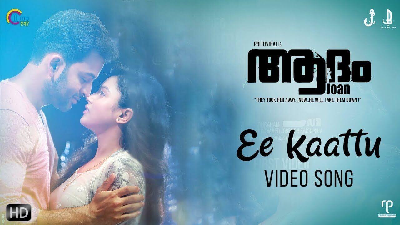 Ee Kaattu Lyrics in Malayalam and English - Adam Joan (2017), Karthik