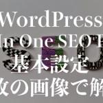 ブログを始めたい!WordPressのAll In One SEO Pack基本設定をする!3STEPと8枚の画像で解説!