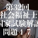 社福士試験32回!福祉行財政と福祉計画!問題47!
