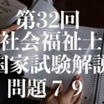 社福士試験32回!権利擁護と成年後見制度!問題79!