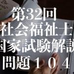 社福士試験32回!相談援助の理論と方法!問題104!