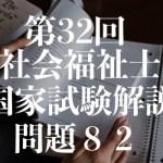 社福士試験32回!権利擁護と成年後見制度!問題82!