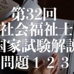 社福士試験32回!福祉サービスの組織と経営!問題123!
