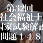 社福士試験32回!更生保護制度!問題148!