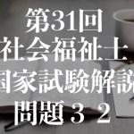社福士試験31回!地域福祉の理論と方法!問題32!