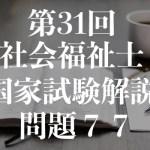 社福士試験31回!権利擁護と成年後見制度!問題77!