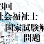 社福士試験33回!社会理論と社会システム!問題19!
