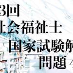 社福士試験33回!福祉行財政と福祉計画!問題47!