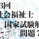社福士試験33回!保健医療サービス!問題76!