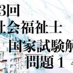 社福士試験33回!就労支援サービス!問題148!