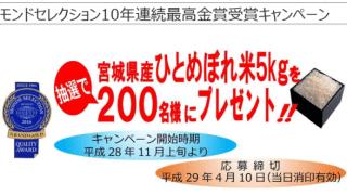【終了】2017/4/10仙台みそ モンドセレクション10年連続最高金賞受賞キャンペーン