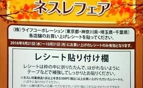 【終了】2016/10/31ライフコーポレーション×ネスレフェア