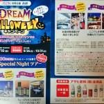 【終了】2016/11/10イオン×アサヒ飲料「ドリームハロウィンキャンペーン」