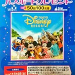 【終了】2016/11/10ライフコーポレーション×ハウス食品キャンペーン東京ディズニーランド・東京ディズニーシーパスポートプレゼント
