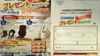 【終了】2016/12/26ダイエー×雪印メグミルクご愛顧ありがとうプレゼントキャンペーン