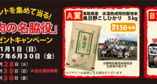 【終了】2017/6/30フードレーベル「焼肉の名脇役」プレゼントキャンペーン第2弾