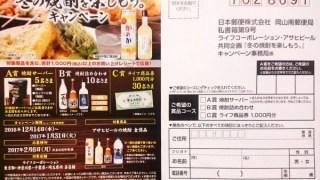 【終了】2017/2/6ライフコーポーレーション・アサヒビール共同企画『冬の焼酎を楽しもう。』キャンペーン