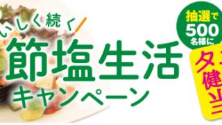 【終了】2017/4/30キッコーマン「おいしく続く、節塩生活」キャンペーン