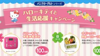 【終了】2017/2/28日本ルナ バニラヨーグルトシリーズ ハローキティと生活応援キャンペーン