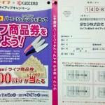 【終了】2017/2/21 ライフ×京セラタイアップキャンペーン