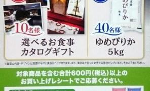 【終了】2017/2/28(株)ライフコーポレーション×味の素(株)×神明 ご飯を美味しく食べよう!お米ライフプレゼントキャンペーン