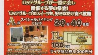 【終了】2017/5/31ライフ・ロッテ 夢のロッテスペシャルバイキングご招待キャンペーン