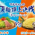 【終了】2017/8/20東洋水産 マルちゃんの夏麺頂上決戦キャンペーン