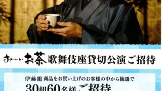 【終了】2017/6/7ライフ×伊藤園 お~いお茶歌舞伎座貸切公演ご招待キャンペーン